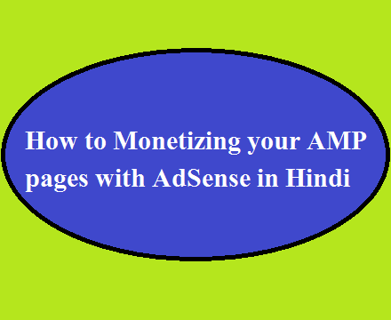 How to Monetizing your AMP pages with AdSense in Hindi