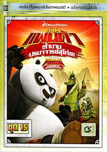 Kung Fu Panda: Legends Of Awesomeness Vol.15 กังฟูแพนด้า ตำนานปรมาจารย์สุโค่ย! ชุด15