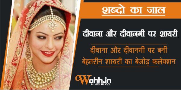 Deewana-Deewanagi-Par-Shayari