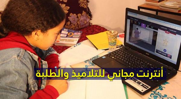 أنترنت  مجاني للتلاميذ وطلبة لمتابعة الدراسة