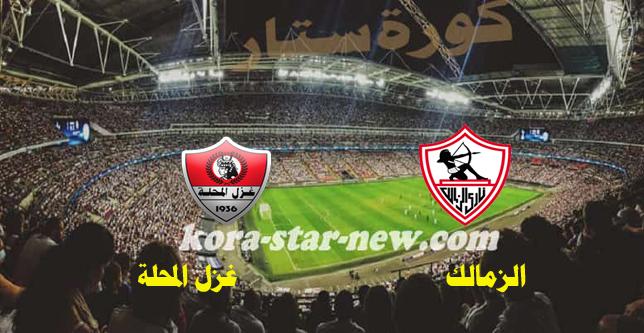 مباراة الزمالك وغزل المحلة  الدوري المصري