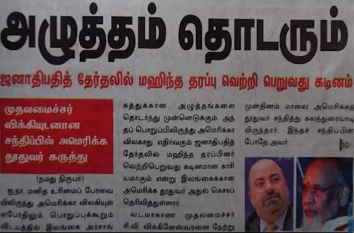 News paper in Sri Lanka : 30-06-2018
