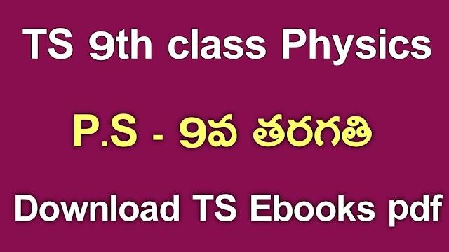TS 9th Class Physics Textbook PDf Download | TS 9th Class physics ebook Download | Telangana class 9 PS Textbook Download