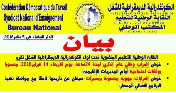 النقابة الوطنية للتعليم CDT تقرر خوض إضراب وطني إنذاري