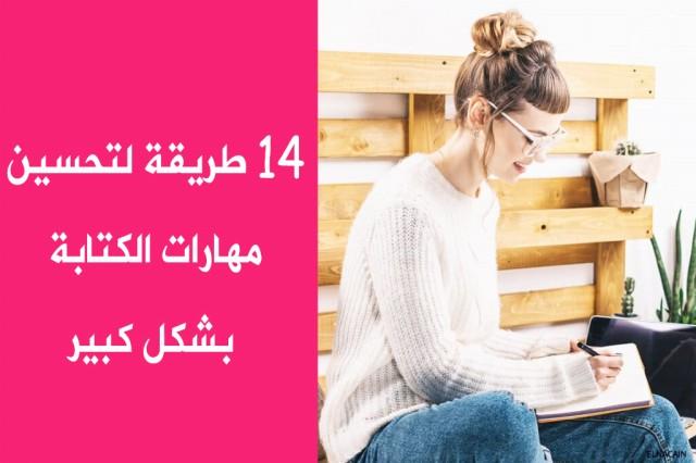 14 طريقة لتحسين مهارات الكتابة بشكل كبير