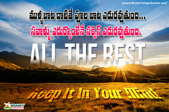 all the best quotes in telugu, telugu famous words about life success, inspirational all the best messages