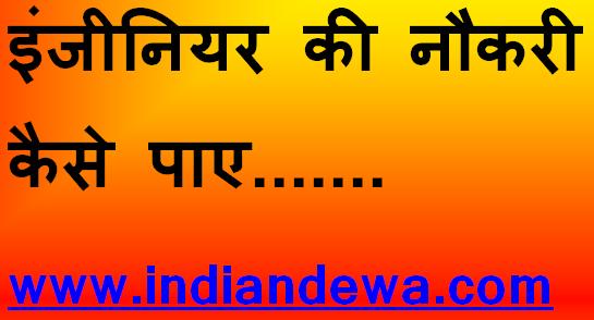 इंजीनियर की नौकरी कैसे पाए - How to get an Engineer job in Hindi