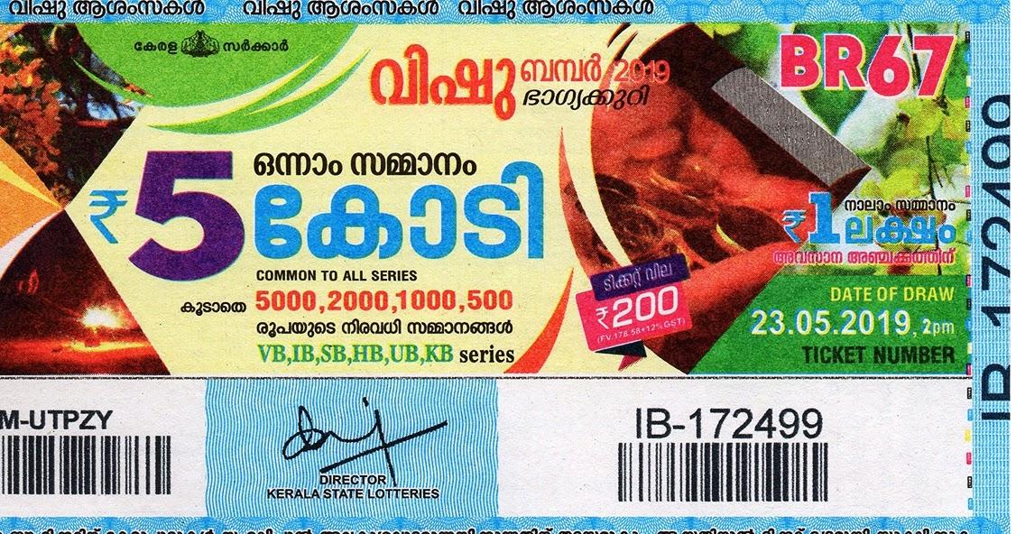 Buy Kerala Next Bumper; 23-05-2019 Vishu Bumper BR 67