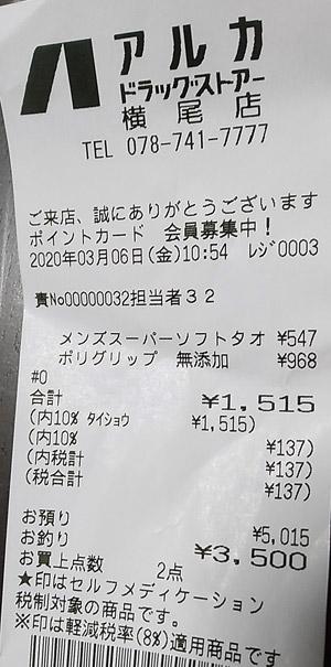 アルカドラッグストア 横尾店 2020/3/6 のレシート
