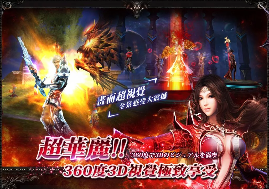 決戰神魔 APK / APP 下載  [ Android/iOS APP ]