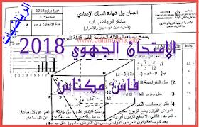 تصحيح الامتحان الجهوي الرياضيات الثالثة اعدادي 2018-جهة فاس مكناس -استعد للامتحان الجهوي