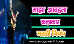 maza-avadta-kalakar-marathi-essay