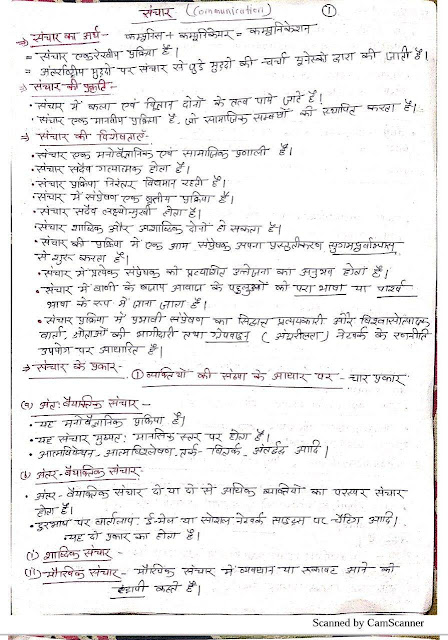 Communication Handwritten Notes : For UPSC Exam Hindi PDF Book