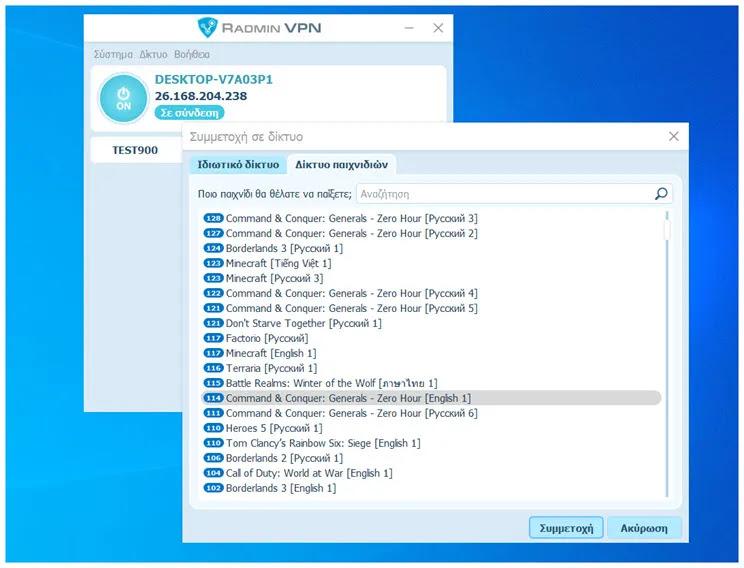 Radmin VPN  : Δημιουργήστε το δικό σας ιδιωτικό VPN δίκτυο