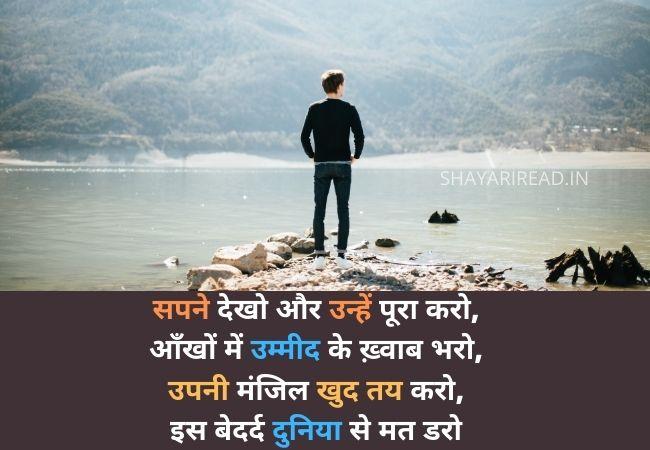 Motivational Shayari in Hindi 2021