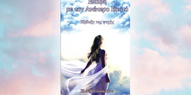 «Επαφή με τον Ανώτερο Εαυτό» - Το νέο βιβλίο της Ελένης Διδασκάλου