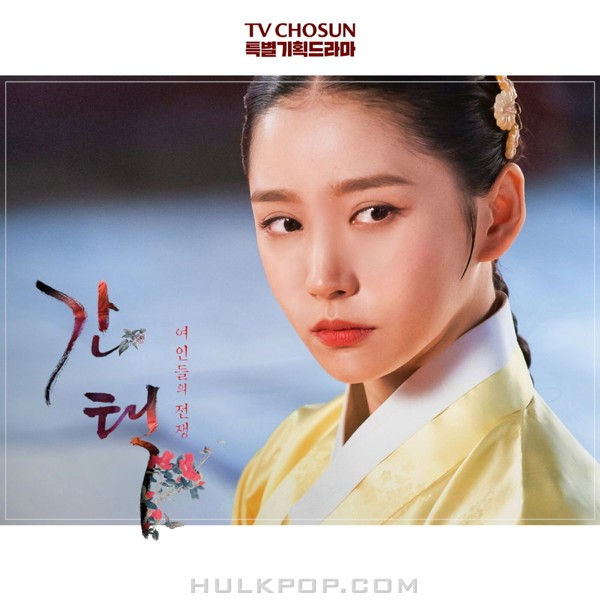Various Artists – Selection: The War Between Women OST