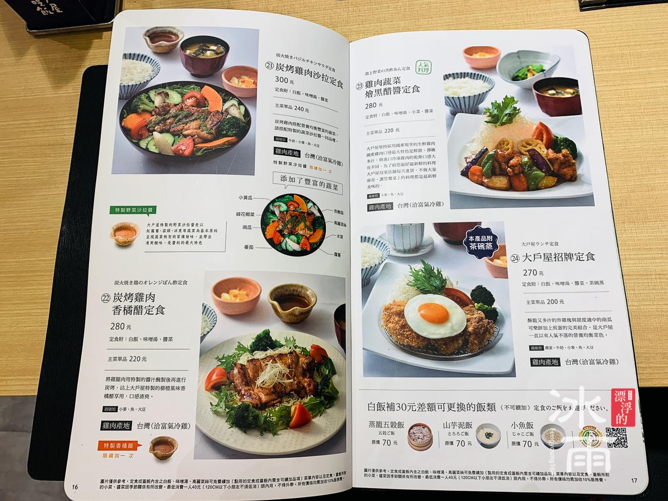 蘆洲家樂福大戶屋|菜單9