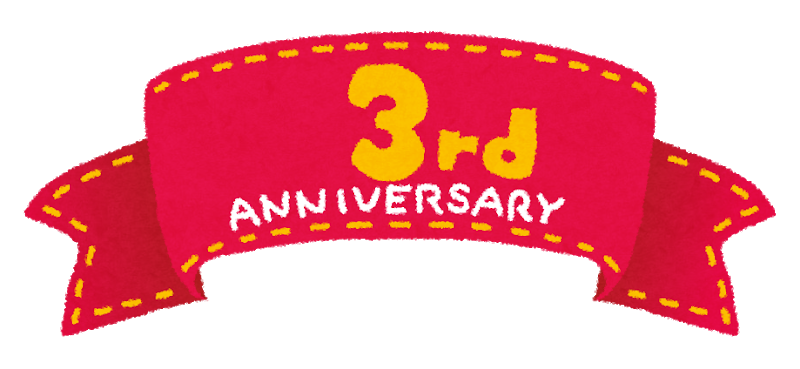 3周年バナー