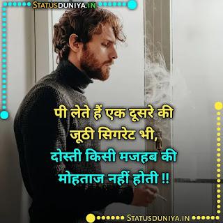 Dhokebaaz Dost Shayari With Images, पी लेते हैं एक दूसरे की जूठी सिगरेट भी, दोस्ती किसी मजहब की मोहताज नहीं होती !!