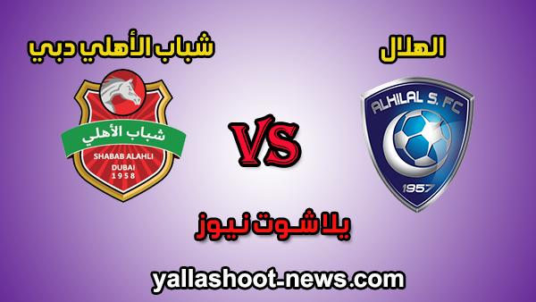مشاهدة مباراة الهلال وشباب الأهلي دبي بث مباشر بتاريخ 17-02-2020 دوري أبطال آسيا