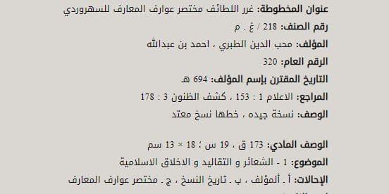غرر اللطائف مختصر عوارف المعارف للسهروردي