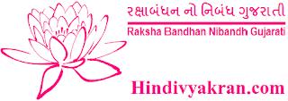 "Gujarati Essay on ""Raksha Bandhan"", ""રક્ષાબંધન નો નિબંધ"" for Students"