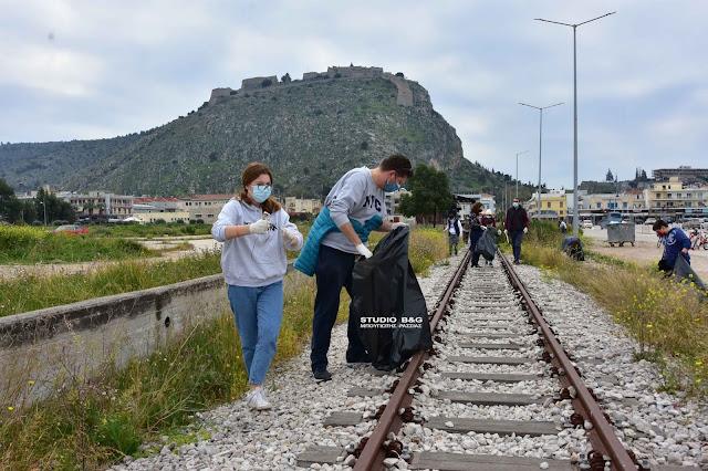 Ναύπλιο: Εθελοντές καθάρισαν από απορρίμματα την περιοχή του σταθμού του ΟΣΕ