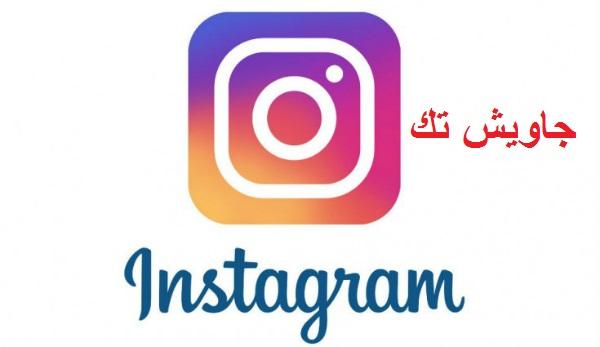 تحميل برنامج انستقرام Instagram عربي للكمبيوتر والموبايل مجاناً لجميع الاجهزة
