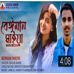 Beiman Maiya Lyrics (বেঈমান মাইয়া) Gogon Sakib
