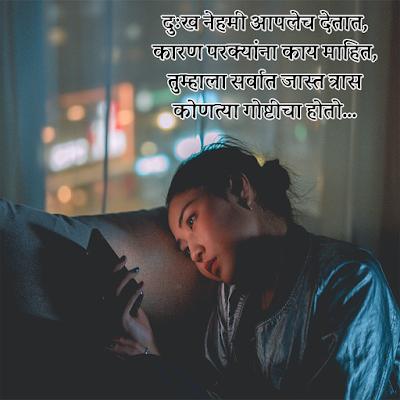 life partner status marathi