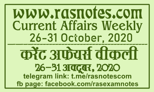 Current Affairs GK Weekly October 2020 (26-31 October) in hindi pdf | rasnotes.com