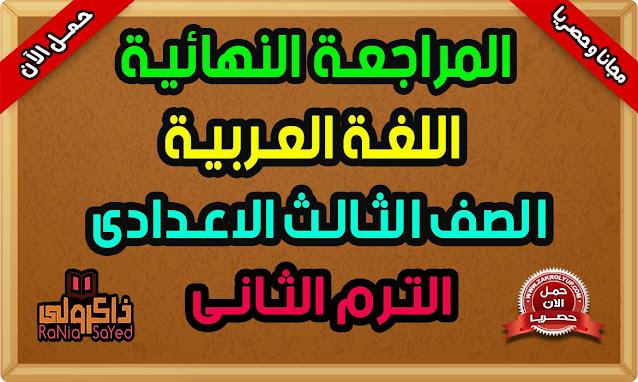 أقوى مراجعة لغة عربية للصف الثالث الاعدادى الترم الثانى 2021