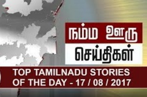 Top Tamil Nadu stories of the Day 17-08-2017 Thanthi Tv