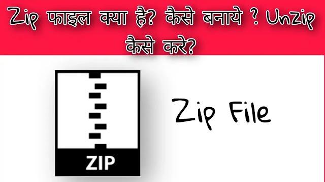 Zip फाइल क्या है? कैसे बनाये ? Unzip कैसे करे?
