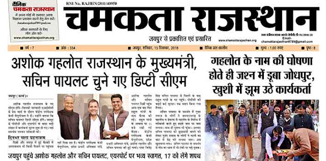 दैनिक चमकता राजस्थान 15 दिसंबर 2018 ई न्यूज़ पेपर
