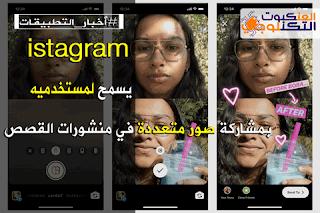 Instagram يسمح بمشاركة صور متعددة في القصص