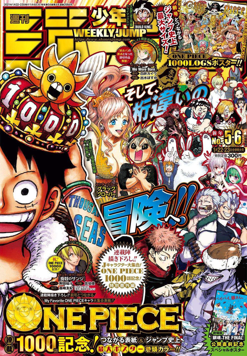 週刊少年ジャンプ 2021年05-06号  [Weekly Shonen Jump 2021 No.05-06+RAR]