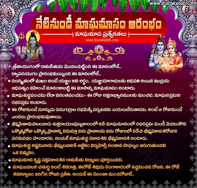 information on maaghamasam in telugu, significance of maaghamasam in telugu,