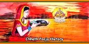History of Chhath Puja | छठ पर्व, छठ या षष्ठी पूजा का इतिहास