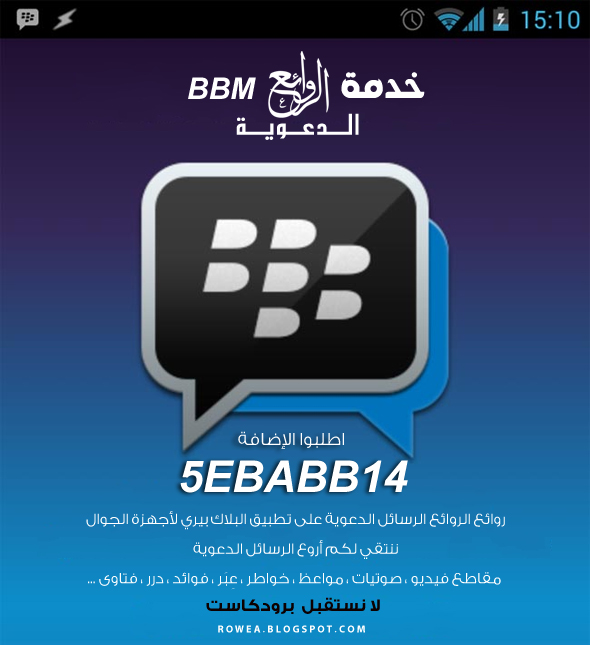 http://rowea.blogspot.com/2013/10/Blackberry.html
