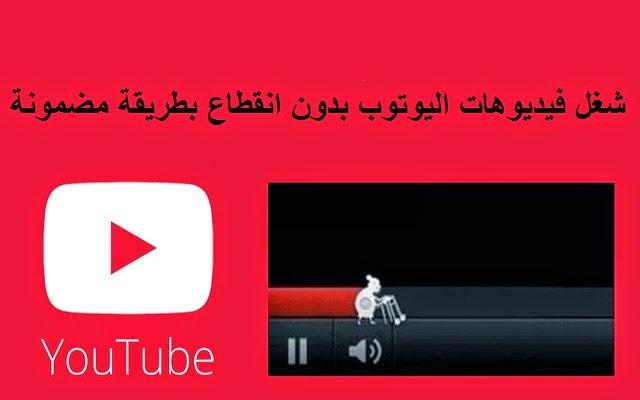 بعد اليوم لن تعاني من تقطع فيديوهات اليوتيوب | شاهد بجودة QHD حتى للنت الضعيف
