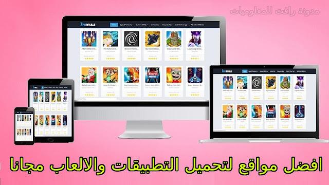 مواقع خيالية لتحميل ألاف من البرامج والالعاب المدفوعة مجانا للاندرويد