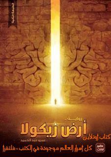 رواية أرض زيكولا – عمرو عبد الحميد