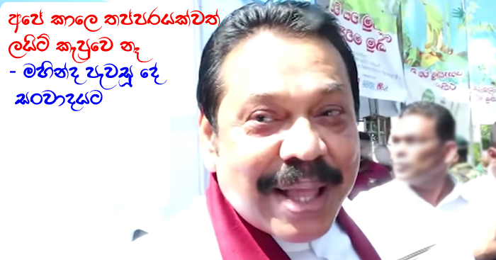 https://www.gossiplankanews.com/2019/04/mahinda-power-cut-say-no.html