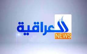 تردد قناة العراقية