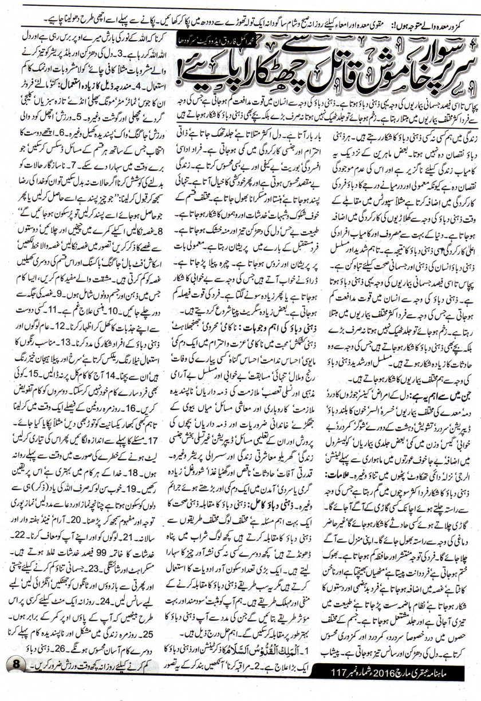 Page 8 Ubqari Magazine March 2016
