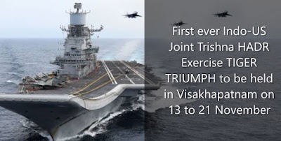 First Indo-US Joint Trishna HADR Exercise TIGER TRIUMPH to be held in Visakhapatnam on 13 to 21 November