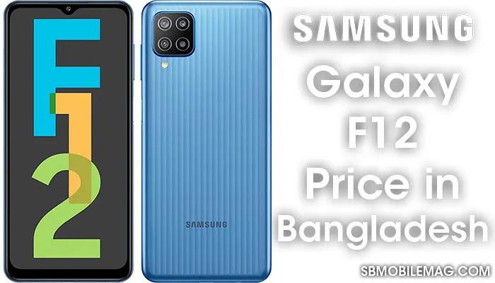 Samsung Galaxy F12, Samsung Galaxy F12 Price, Samsung Galaxy F12 Price in Bangladesh