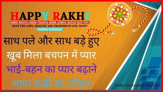 raksha bandhan fb status in hindi, raksha bandhan best shayari